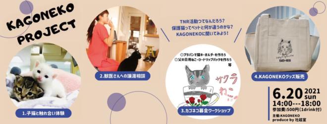 ねこーひー【KAGONEKO project】